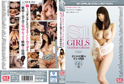 DISC2 S1 GIRLS GREAT BODY COLLECTION〜オトコを圧倒する至上の肉体66名〜